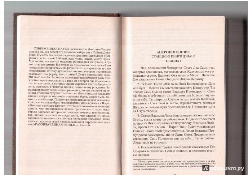 Иллюстрация 1 из 18 для Тайная доктрина. Том 2 - Елена Блаватская | Лабиринт - книги. Источник: Маттиас