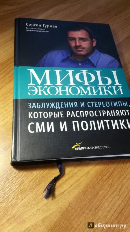 МИФЫ ЭКОНОМИКИ ГУРИЕВ СКАЧАТЬ БЕСПЛАТНО