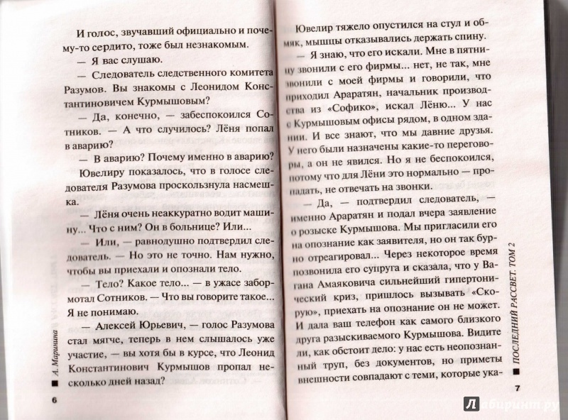 Иллюстрация 1 из 20 для Последний рассвет. Том 2 - Александра Маринина   Лабиринт - книги. Источник: Маттиас