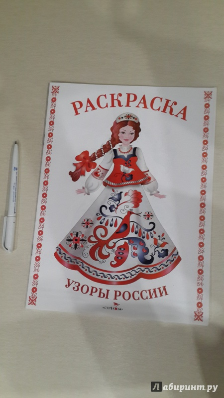 Иллюстрация 1 из 7 для Раскраска. Узоры России | Лабиринт - книги. Источник: Наталья Лейкина