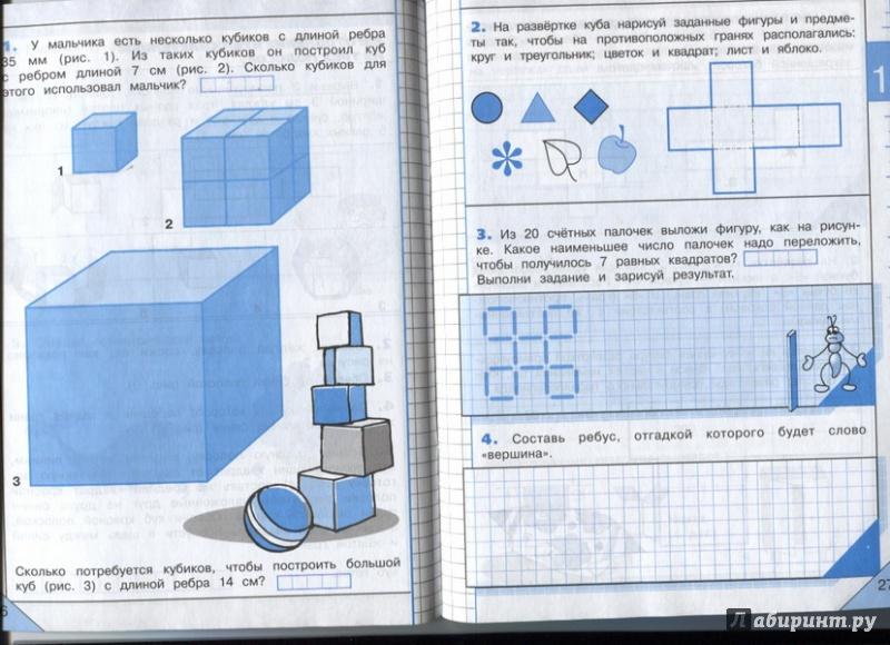 Гдз по математике и конструированию 4 класс с и волкова
