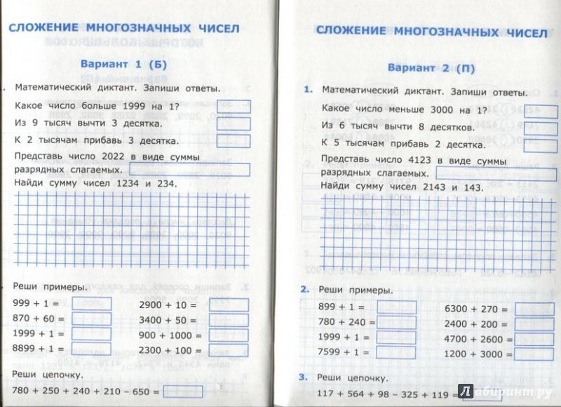 Решения задачи 325 класс 4 м.и.моро школа россии