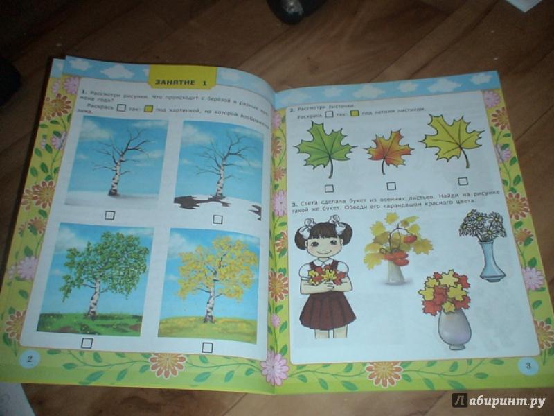 знакомство с предметами у детей 3 4 лет