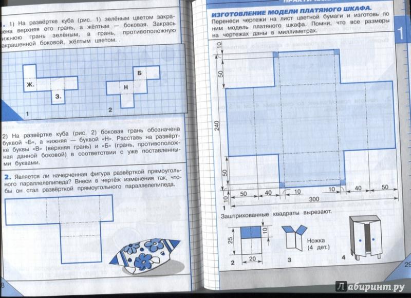 Математика и конструирование 4 класс ответы с.и волкова