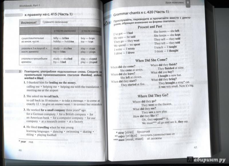 Упражнения к книге бонк