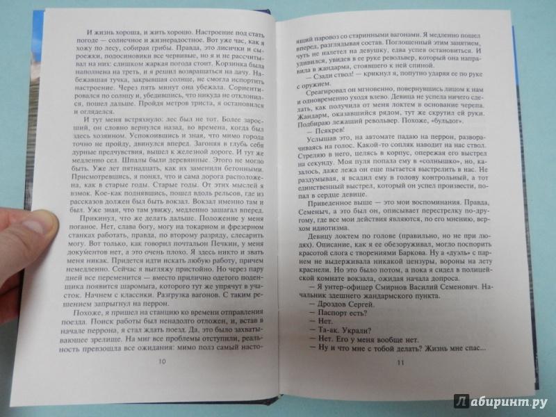 САЛИКОВ АНДРЕЙ ЖАНДАРМ 2 САМИЗДАТ СКАЧАТЬ БЕСПЛАТНО
