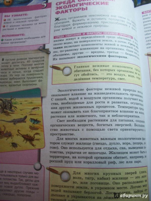 гдз по биологии 8 класс тетрадь практикум сухорукова