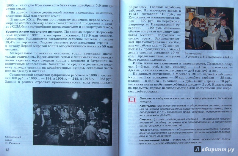 История россии xx начало xxi века 9 класс гдз