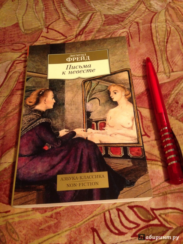 Иллюстрация 1 из 3 для Письма к невесте - Зигмунд Фрейд   Лабиринт - книги. Источник: PK_Rina
