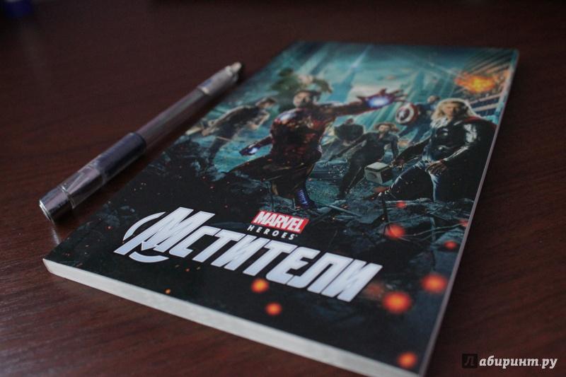 Иллюстрация 1 из 9 для Мстители | Лабиринт - книги. Источник: LeLady