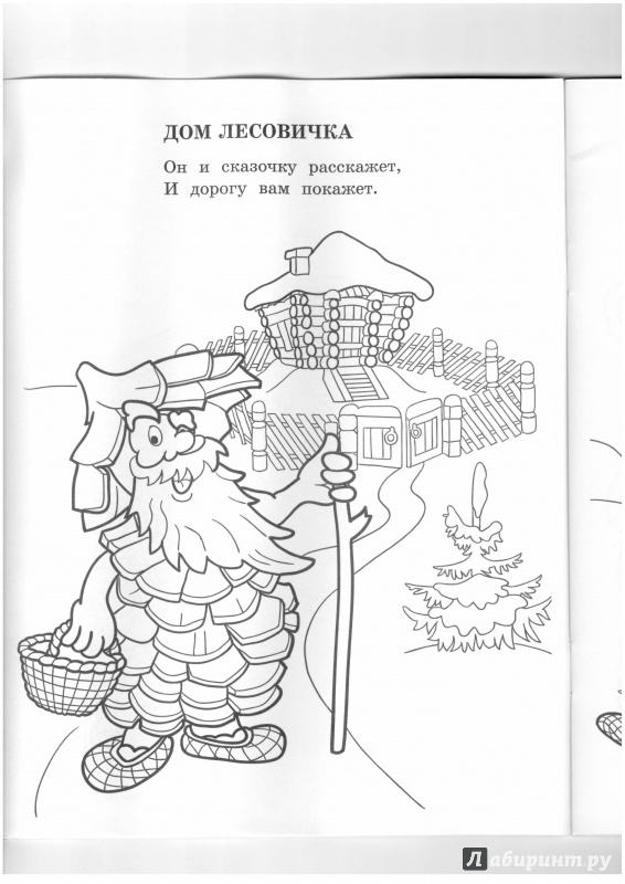 Иллюстрация 1 из 38 для В гостях у Деда Мороза - М. Земнов | Лабиринт - книги. Источник: Lechman@list.ru