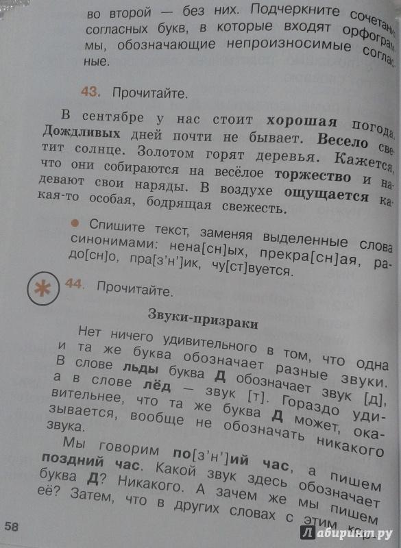 языку русскому 3 по класса репкин решебник