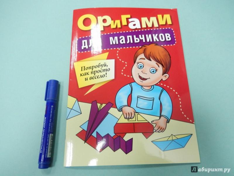 Иллюстрация 1 из 13 для Оригами для мальчиков | Лабиринт - книги. Источник: dbyyb
