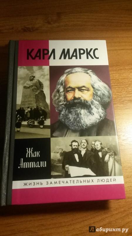 Иллюстрация 1 из 11 для Карл Маркс: Мировой дух - Жак Аттали | Лабиринт - книги. Источник: Прекариат