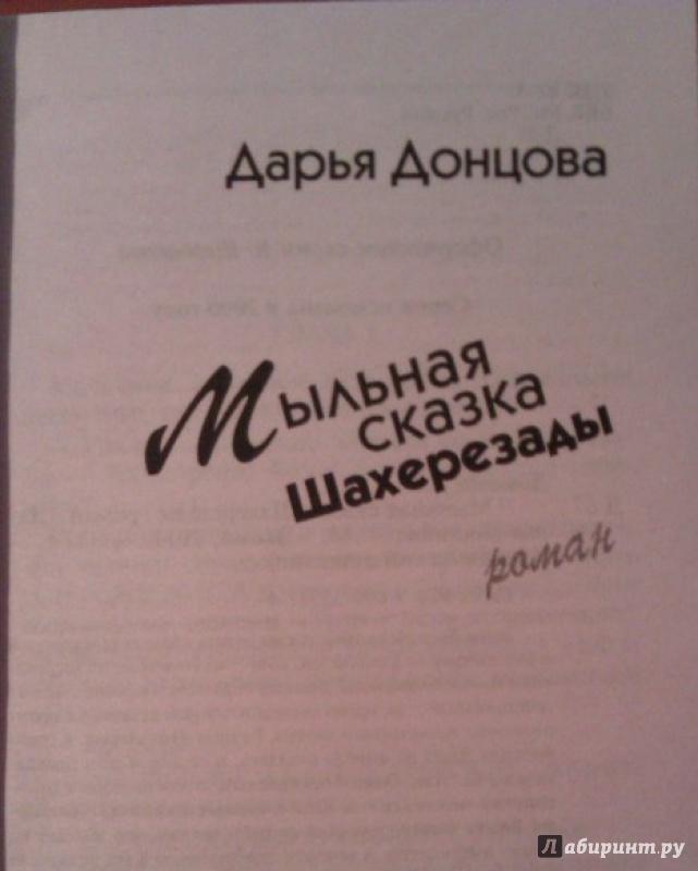 Иллюстрация 1 из 4 для Мыльная сказка Шахерезады - Дарья Донцова | Лабиринт - книги. Источник: very_nadegata