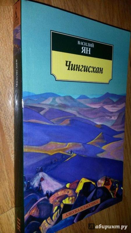 Иллюстрация 1 из 24 для Чингисхан - Василий Ян | Лабиринт - книги. Источник: bamboo