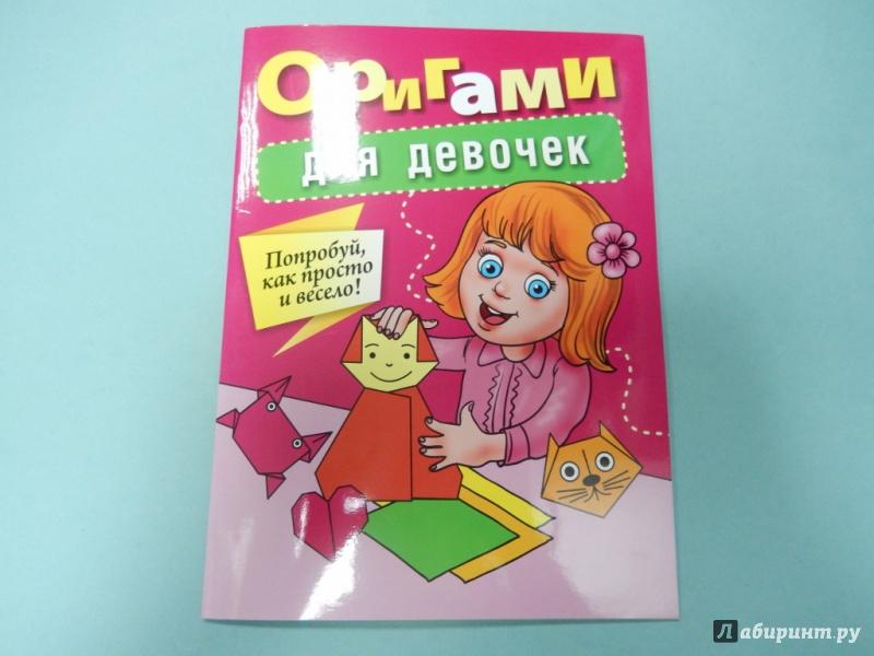 Иллюстрация 1 из 5 для Оригами для девочек | Лабиринт - книги. Источник: dbyyb