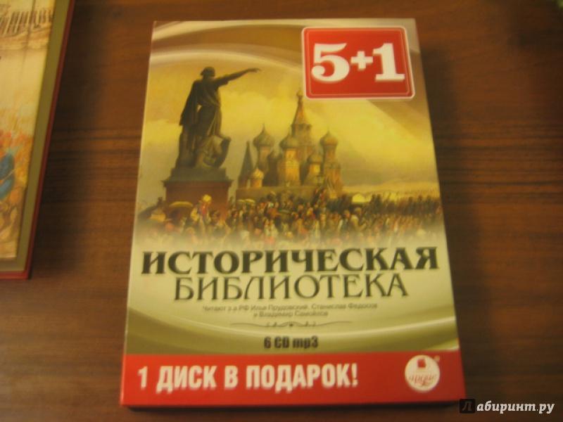 Иллюстрация 1 из 9 для История Пугачевского бунта (6CDmp3) - Александр Пушкин | Лабиринт - аудио. Источник: Оксана Бельнова