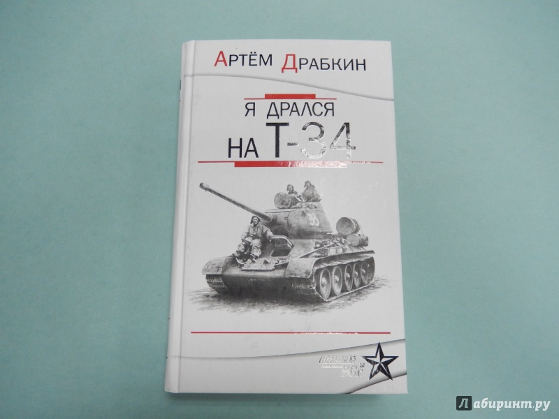Иллюстрация 1 из 8 для Я дрался на Т-34. Обе книги одним томом - Артем Драбкин | Лабиринт - книги. Источник: dbyyb