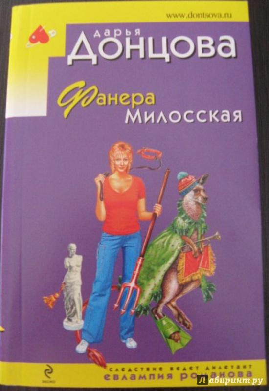 Иллюстрация 1 из 10 для Фанера Милосская - Дарья Донцова | Лабиринт - книги. Источник: very_nadegata