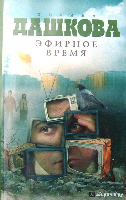 Иллюстрация 1 из 18 для Эфирное время - Полина Дашкова | Лабиринт - книги. Источник: Соловьев  Владимир