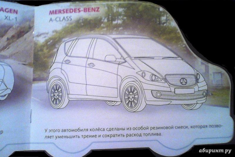 Иллюстрация 1 из 3 для Раскраска. Автомобили Германии. Выпуск 1 | Лабиринт - книги. Источник: HelgaA