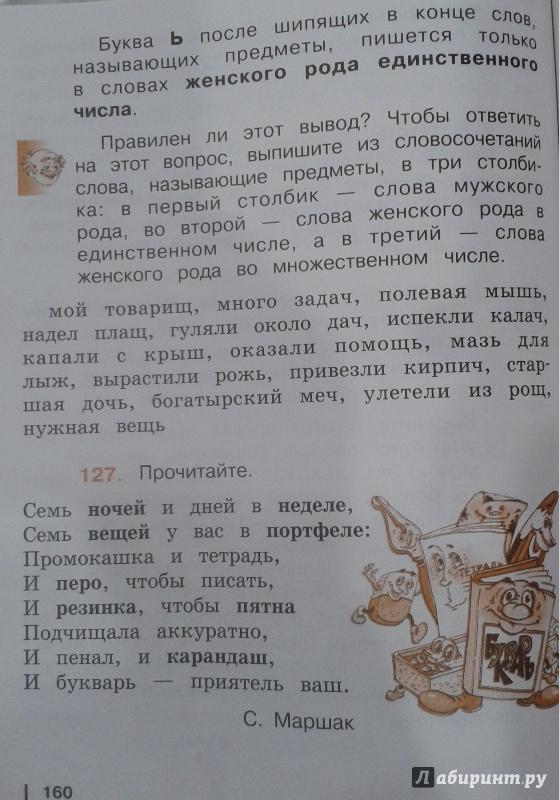 решебник по русскому языку 5 класс репкин учебник часть 1
