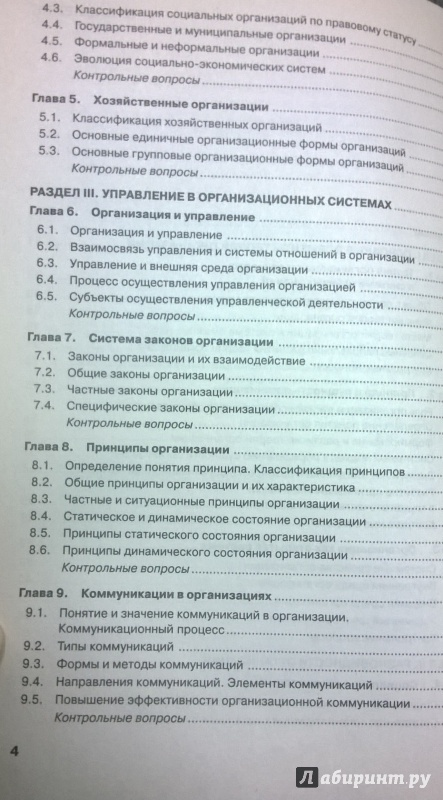 Иллюстрация 14 из 15 для Теория организации. Учебник для бакалавров - Федоренко, Парахина, Шацкая | Лабиринт - книги. Источник: very_nadegata