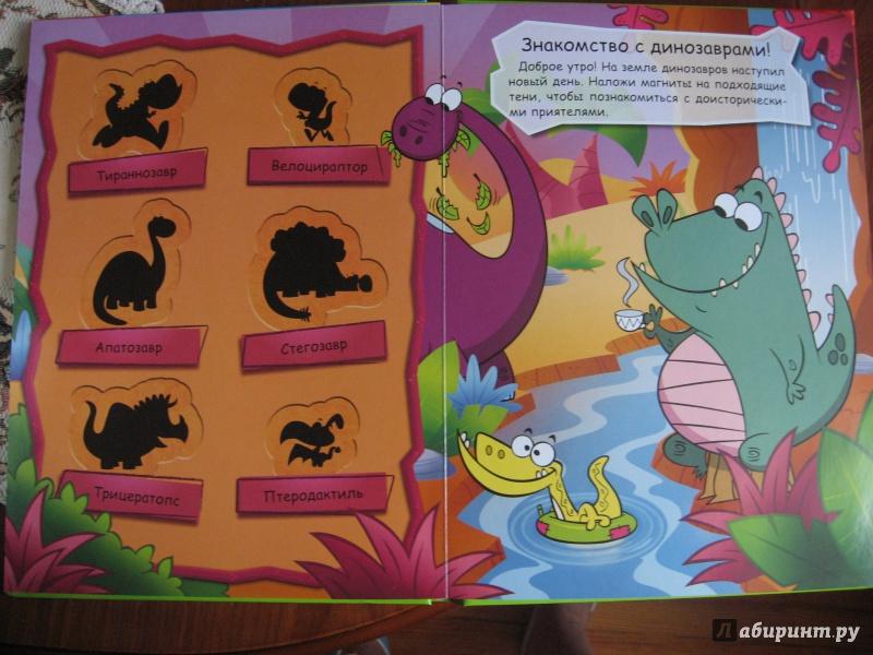 Книга Знакомство С Динозаврами