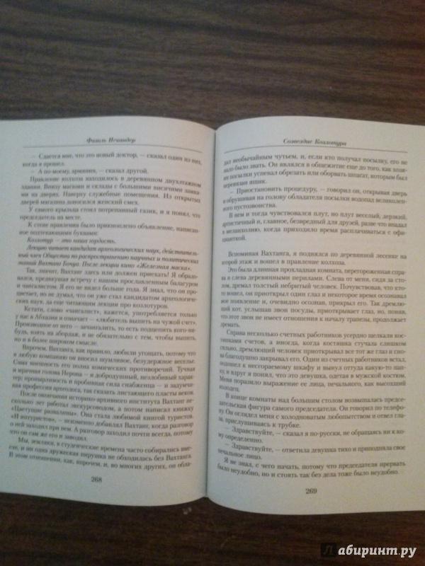 Иллюстрация 3 из 18 для Малое собрание сочинений - Фазиль Искандер   Лабиринт - книги. Источник: Solnechnaya11