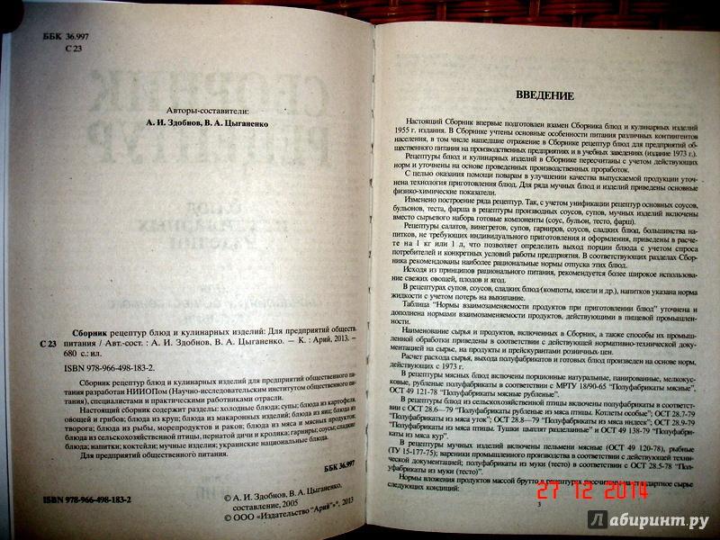 СБОРНИК РЕЦЕПТУР 1982 СКАЧАТЬ БЕСПЛАТНО