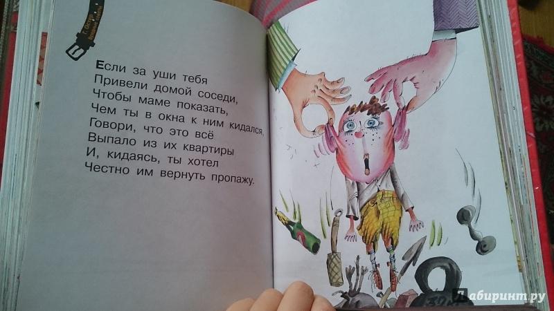 Иллюстрация 25 из 31 для Все вредные советы - Григорий Остер   Лабиринт - книги. Источник: delca