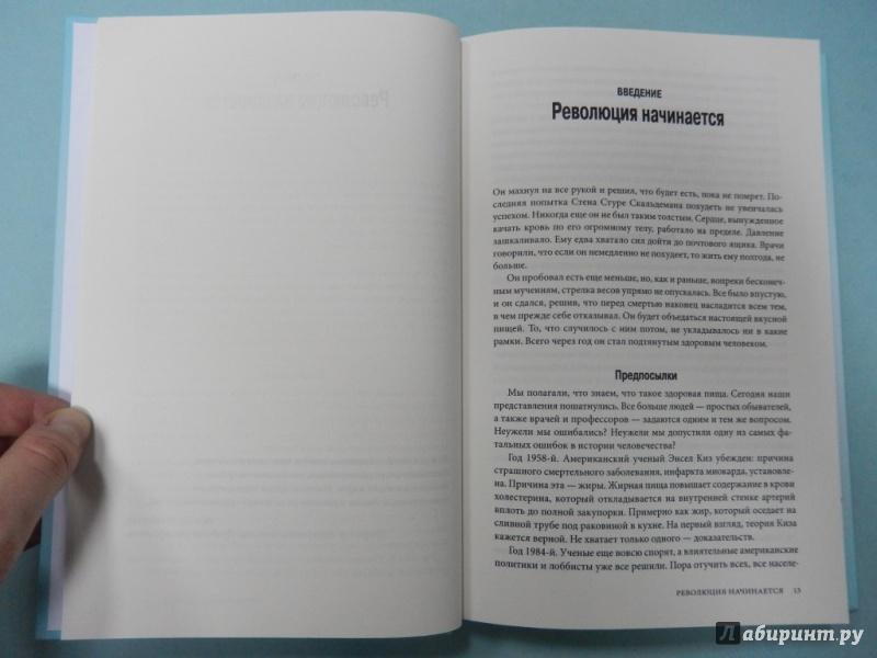Аллен Карр: книга Легкий способ сбросить вес для
