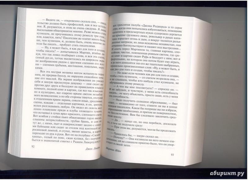 Иллюстрация 7 из 36 для Мартин Иден - Джек Лондон | Лабиринт - книги. Источник: Evgeniya