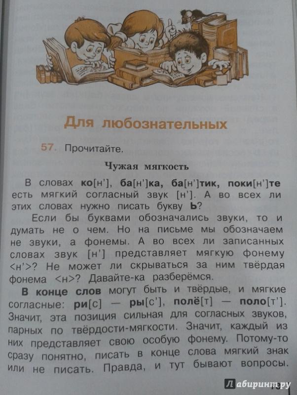 Восторгова 2 репкин язык некрасова русский решебник класс