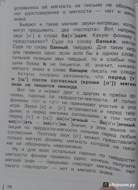 репкин восторгова 1 решебник язык русский класс