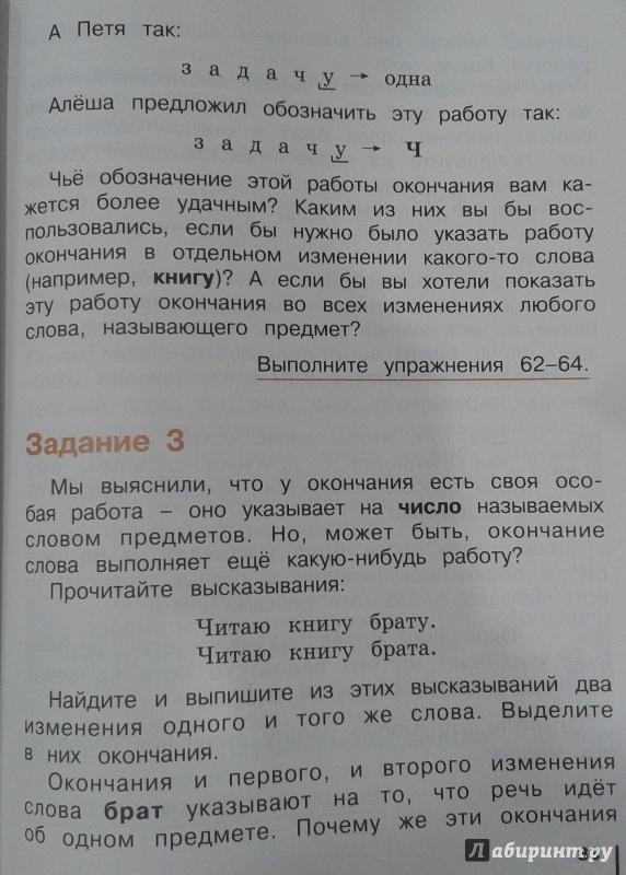 часть решебник репкин 4 русский 2 язык класс