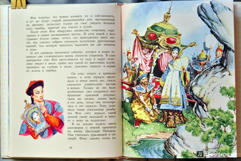 писает найти русско китайскую сказку руси