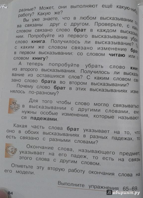 класс 4 2 часть язык русский репкин решебник