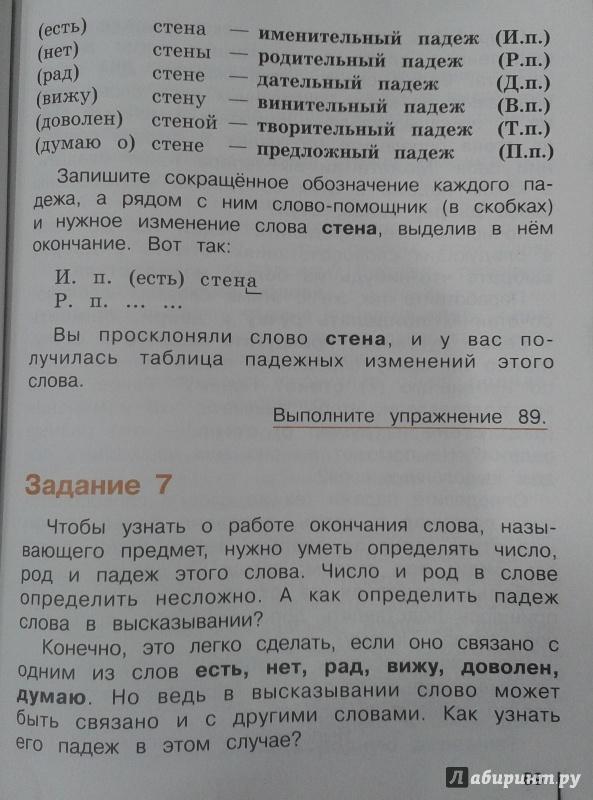часть репкин 3 класс восторгова по гдз 2 русскому