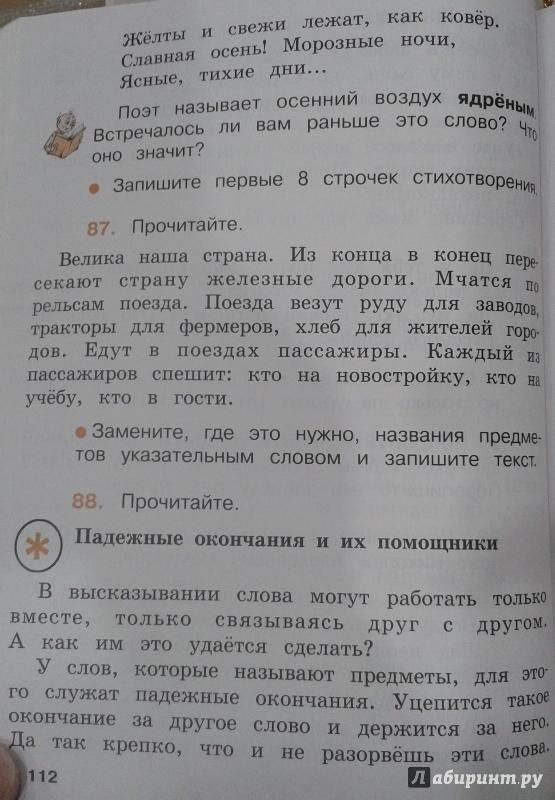 Восторгова репкин класс русский решебник язык 1