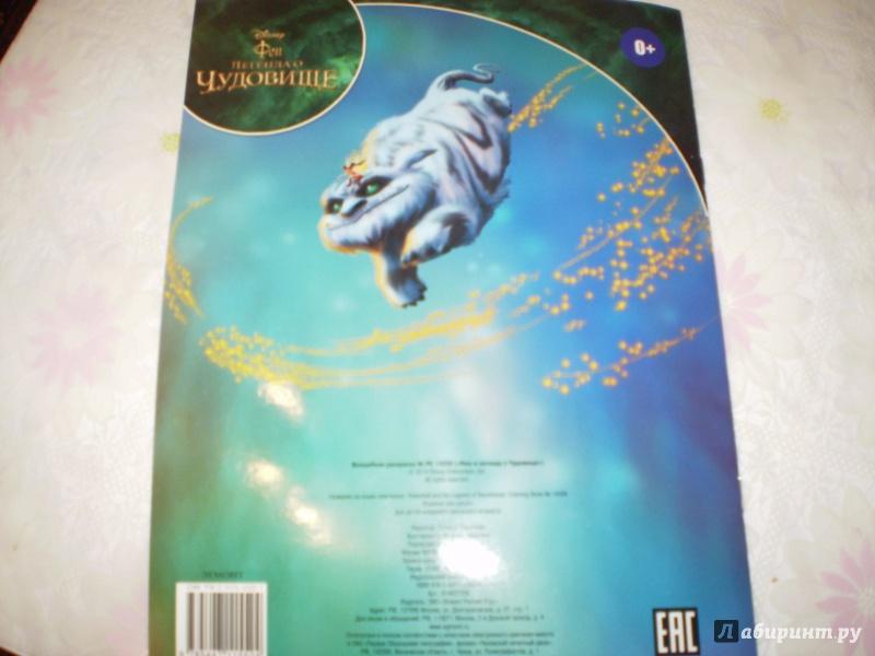 Иллюстрация 1 из 6 для Волшебная раскраска. Феи и легенда о Чудовищах (№14208) | Лабиринт - книги. Источник: Sanananda
