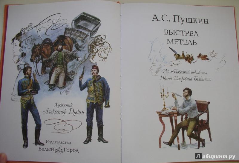 Иллюстрация 1 из 9 для Выстрел. Метель - Александр Пушкин | Лабиринт - книги. Источник: Мазухина Анна Сергеевна