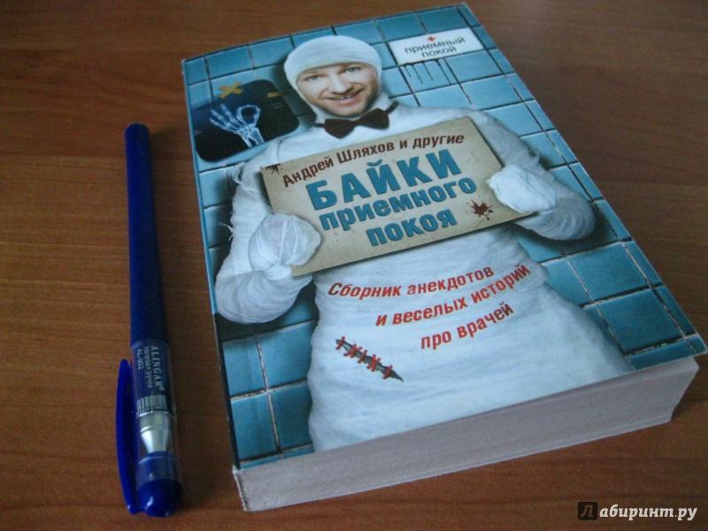 Иллюстрация 1 из 10 для Байки приемного покоя - Андрей Шляхов | Лабиринт - книги. Источник: Алечка1985