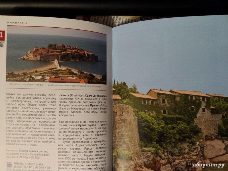 Иллюстрация 1 из 6 для Черногория - Анна Бах | Лабиринт - книги. Источник: frida2014