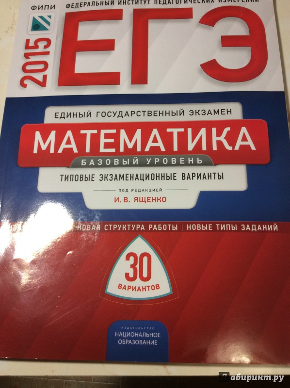 Иллюстрация 1 из 7 для ЕГЭ-15 Математика. Базовый уровень. Типовые экзаменационные варианты. 30 вариантов - Ященко, Крупецкий, Забелин | Лабиринт - книги. Источник: alya *