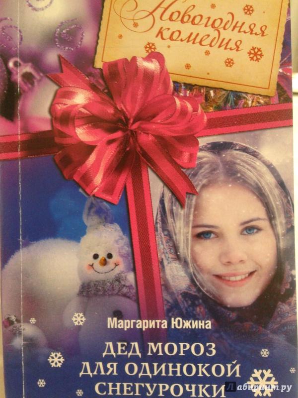 Иллюстрация 1 из 5 для Дед Мороз для одинокой Снегурочки - Маргарита Южина | Лабиринт - книги. Источник: Иванова  Ольга Геннадьевна