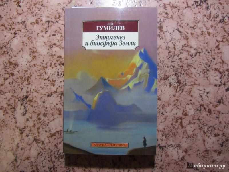 Иллюстрация 1 из 11 для Этногенез и биосфера Земли - Лев Гумилев | Лабиринт - книги. Источник: Печатнова  Наталья