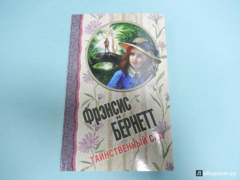 Иллюстрация 1 из 10 для Таинственный сад - Фрэнсис Бёрнетт   Лабиринт - книги. Источник: dbyyb