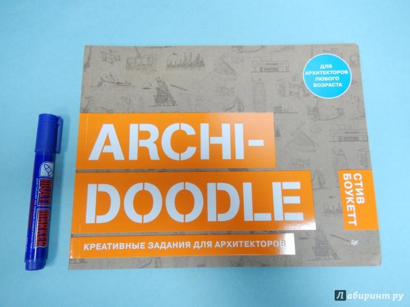 Иллюстрация 1 из 8 для ARCHI-DOODLE. Креативные задания для архитекторов - Стив Боукетт | Лабиринт - книги. Источник: dbyyb